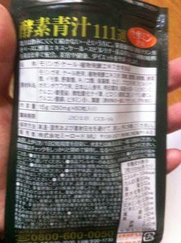 酵素青汁パック裏.jpg